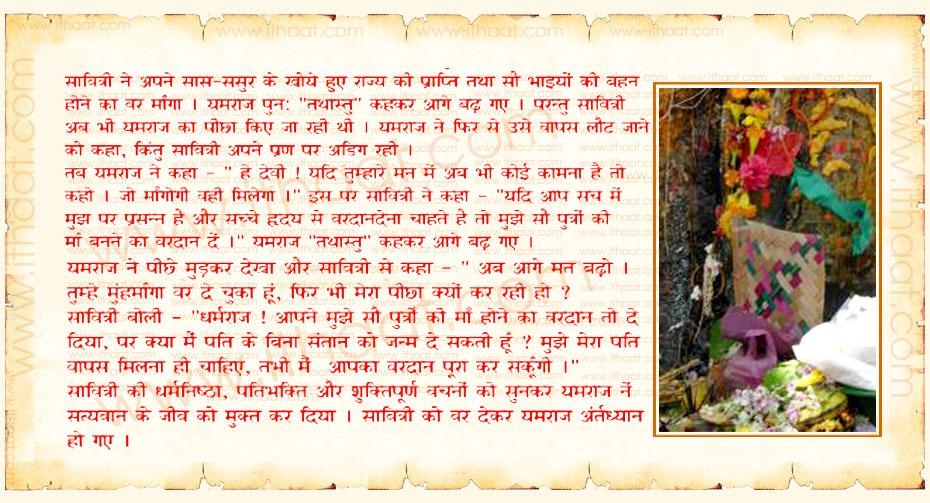 Marathi Stories In Hindi Font