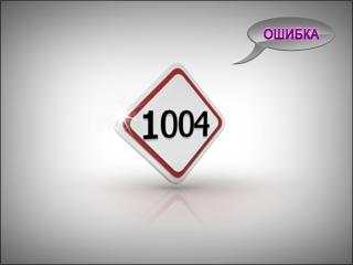 Error 1004