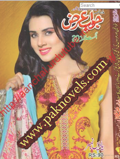 Free Download PDF Monthly Jawab e Arz August 2015