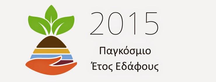 2015 παγκοσμιο ετος εδαφους