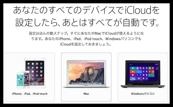 あなたのすべてのデバイス上でiCloudを設定する方法。