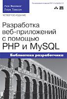 книга «Разработка веб-приложений с помощью PHP и MySQL»