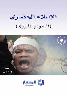 حمل كتاب الإسلام الحضاري النموذج الماليزي - مركز المسبار