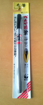 Fude Pen Packaged