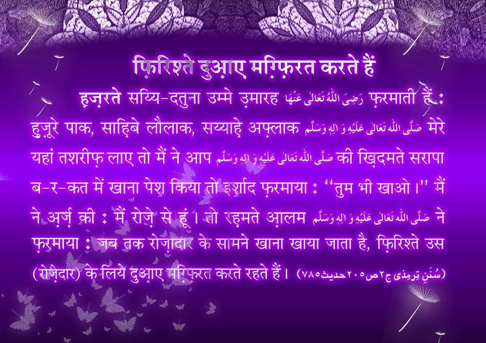 Pictures Of Islamic Wallpapers With Hadith In Hindi Kidskunstinfo