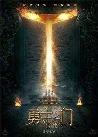 Warrior's Gate Movie