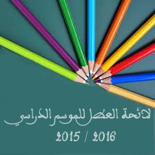 تحميل لائحة العطل الجديدة للموسم الدراسي 2015 / 2016