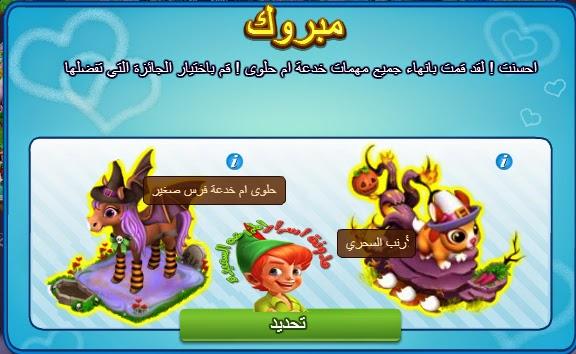 جوائز خدعة ام الحلوى ارنب سحري او فرس صغير 2014