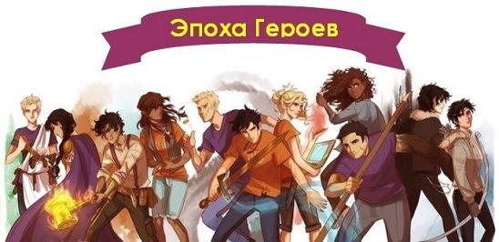 """Сайт проекта """"Эпоха героев"""""""