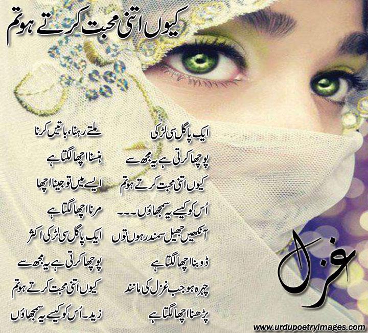 Sad Ghazals in Urdu Best Urdu Very Sad Ghazal