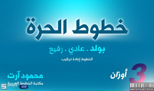 [فوتوشوب] أجمل الخطوط العربية 2015 - تحميل الخط العربي الحرة مجانا
