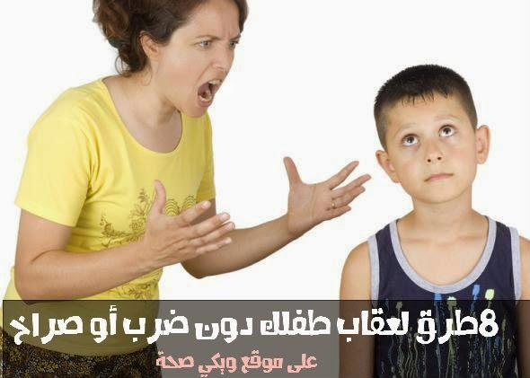 8 طرق لعقاب طفلك دون ضرب أو صراخ