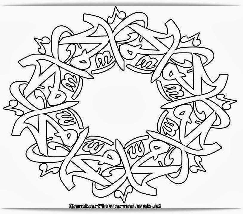 ini gambar mewarnai akan membagikan sejumlah gambar mewarnai kaligrafi ...