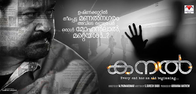 Kanal Malayalam Movie