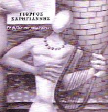'Το βιβλίο στο μικρόφωνο'