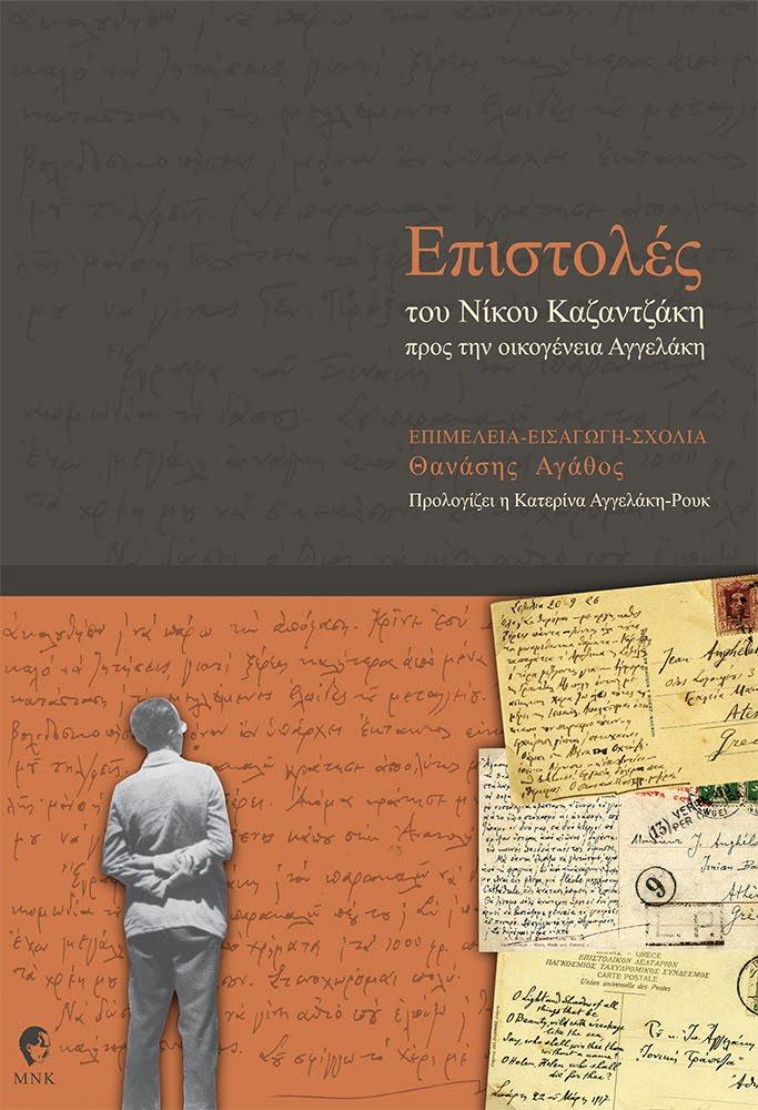 Επιστολές του Νίκου Καζαντζάκη προς την οικογένεια Αγγελάκη Τιμή με ΦΠΑ 15.00€