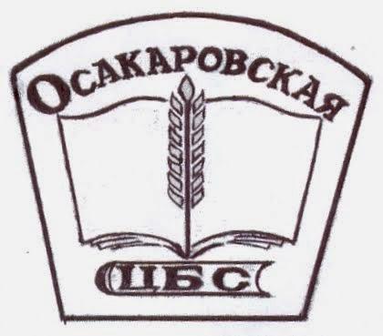 Сайт Осакаровской ЦБС