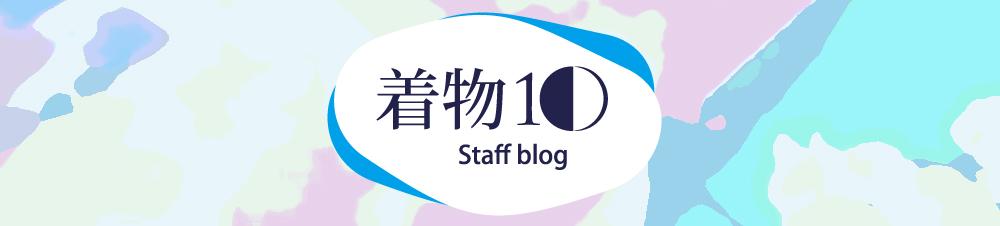 【着物10】 Staff blog ヤフオク!1円からスタート