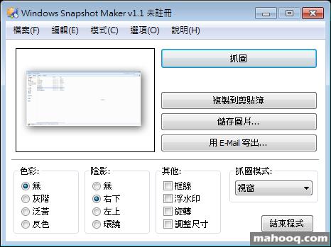 免費螢幕截圖軟體推薦:WinSnap Portable 免安裝中文版下載