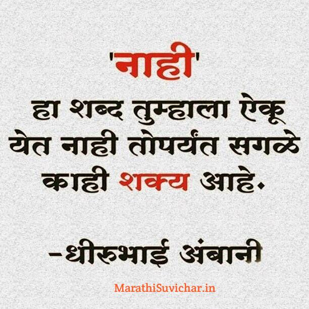 marathi thought with pic holidays oo