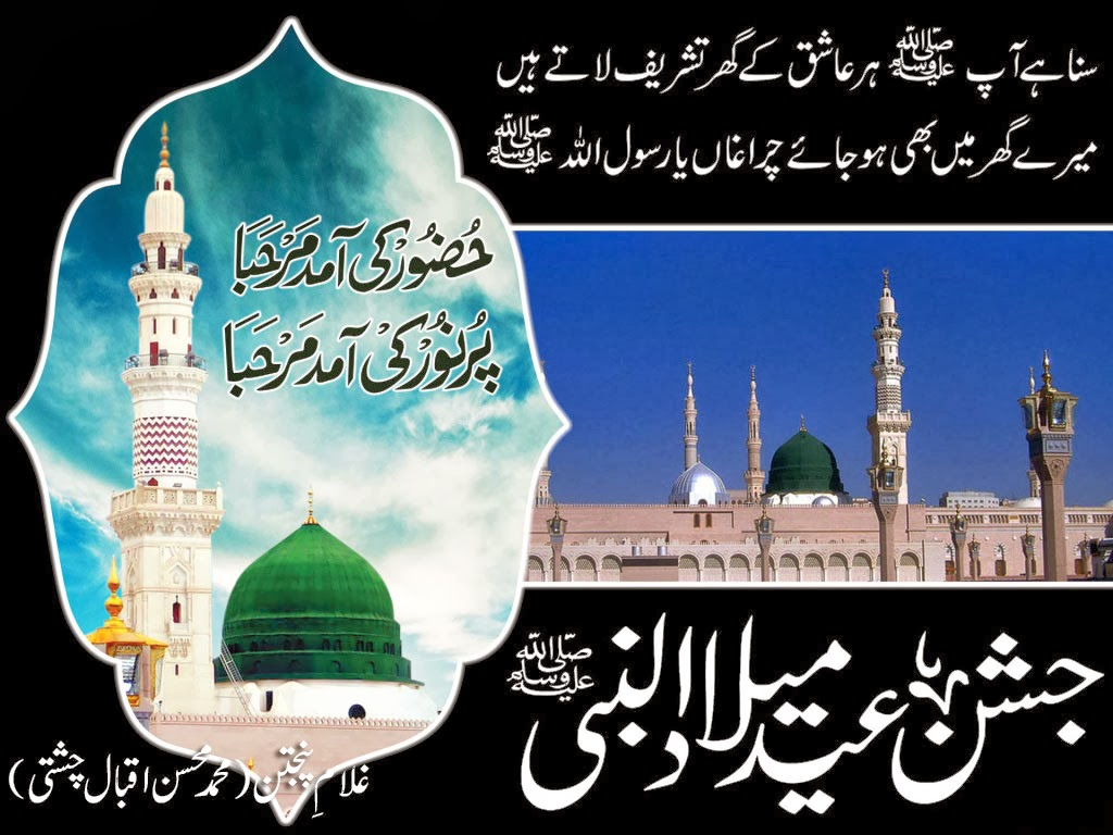 eid milad un nabi in urdu essay
