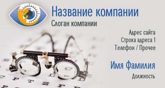 пробная очковая оправа на визитке окулиста (он же офтальмолог)