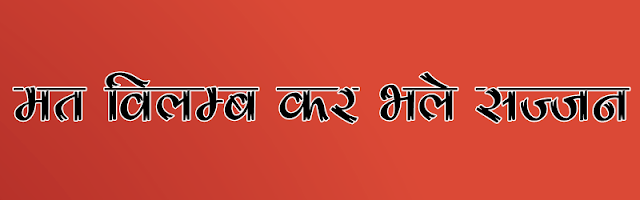 DevLys 180 Hindi font download