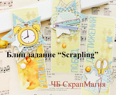 """""""Scrapling"""" - ШКОЛА до 25/09"""