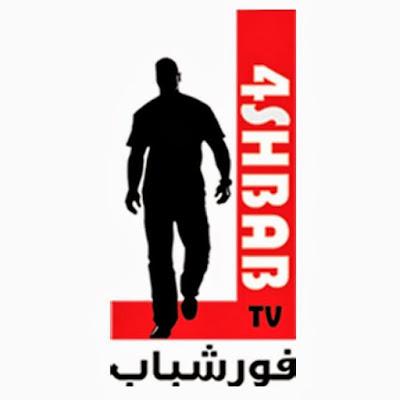 مشاهدة البث المباشر لقناة فور شباب 4 Shbab اون لاين