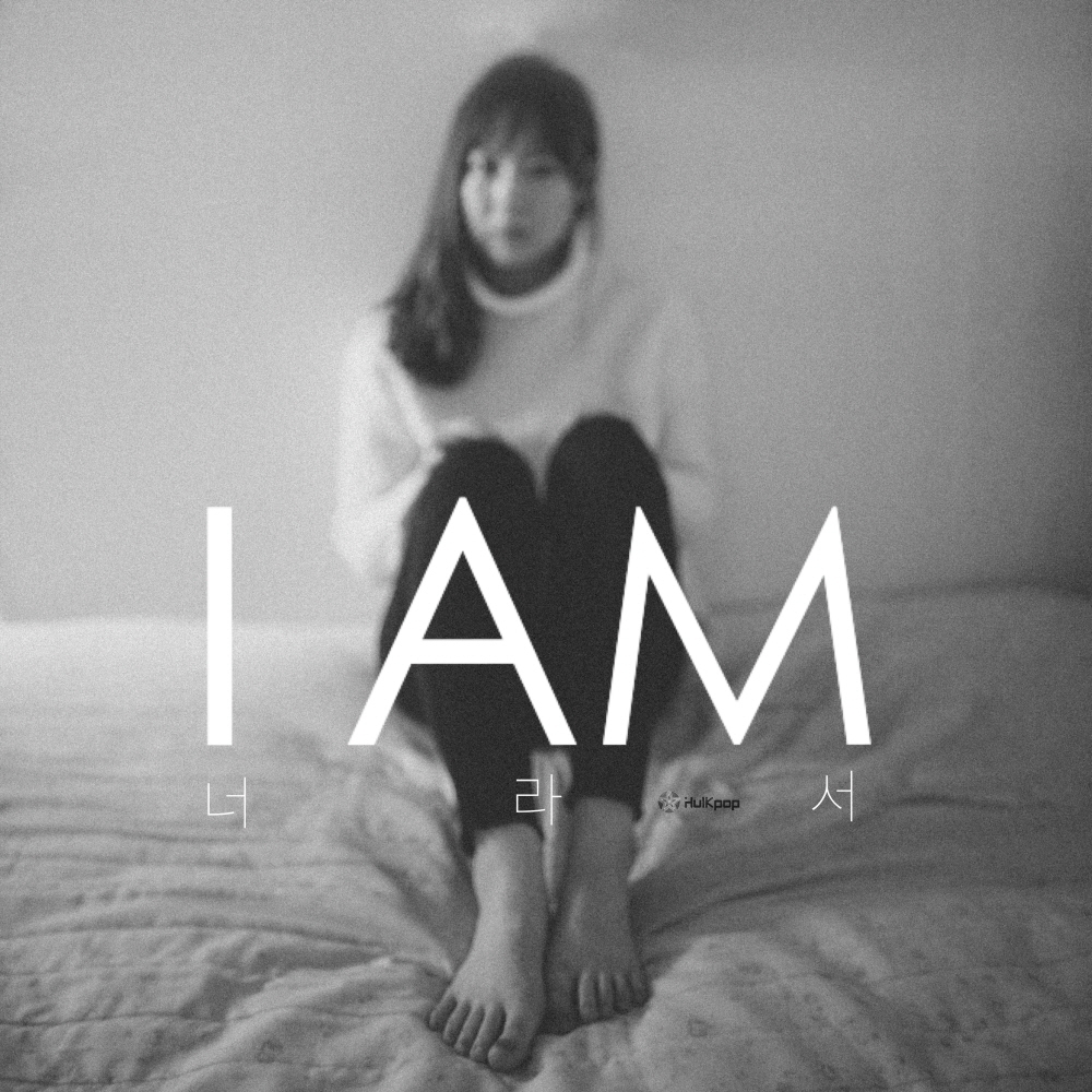 [Single] I Am – 너라서