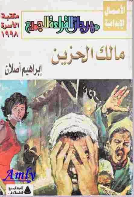 رواية مالك الحزين لـ إبراهيم أصلان