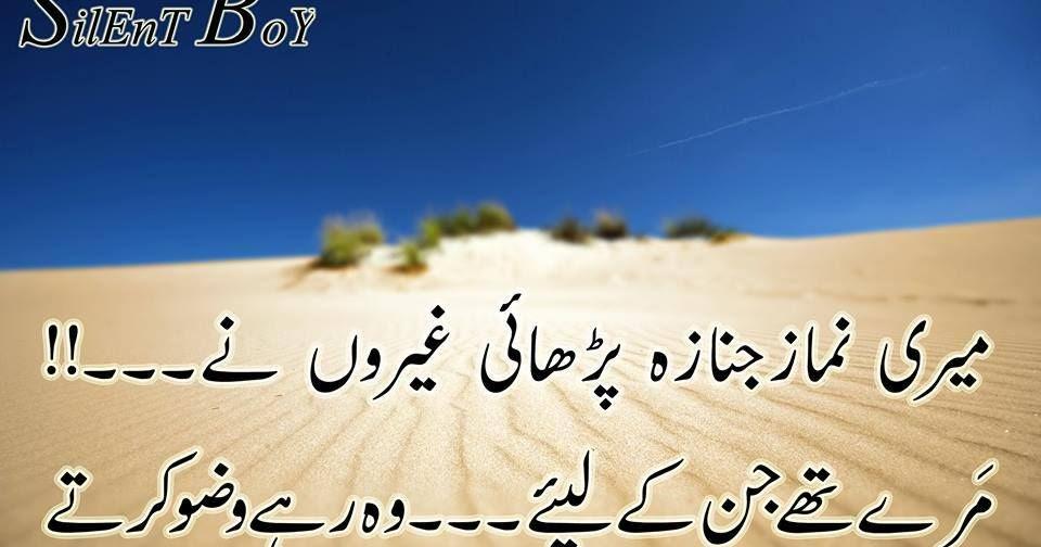Shayari, Urdu Shayari, Urdu Sms, Urdu Poetry, Love Poetry, Daily ...