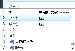 "Windows Vista Business における""はーと""の変換結果 1番目の候補に""♥ 環境依存文字(unicode)""が現れた"