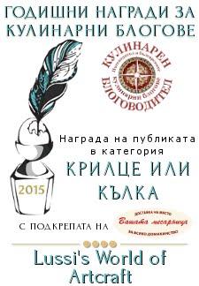 Още награди: