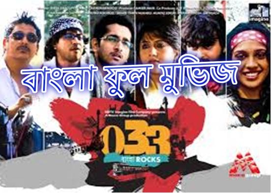 New bengali movie online