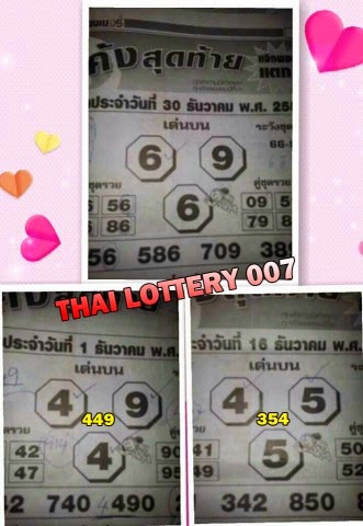 Thai lottery 007 exclusive touch game 30 12 2014 thai lottery 007