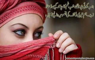 urdu gham shayari