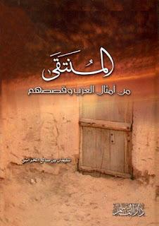 المنتقى من أمثال العرب وقصصهم - سليمان بن صالح الخراشي