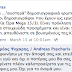 Κριτική (και απαντήσεις)  μέσω facebook...