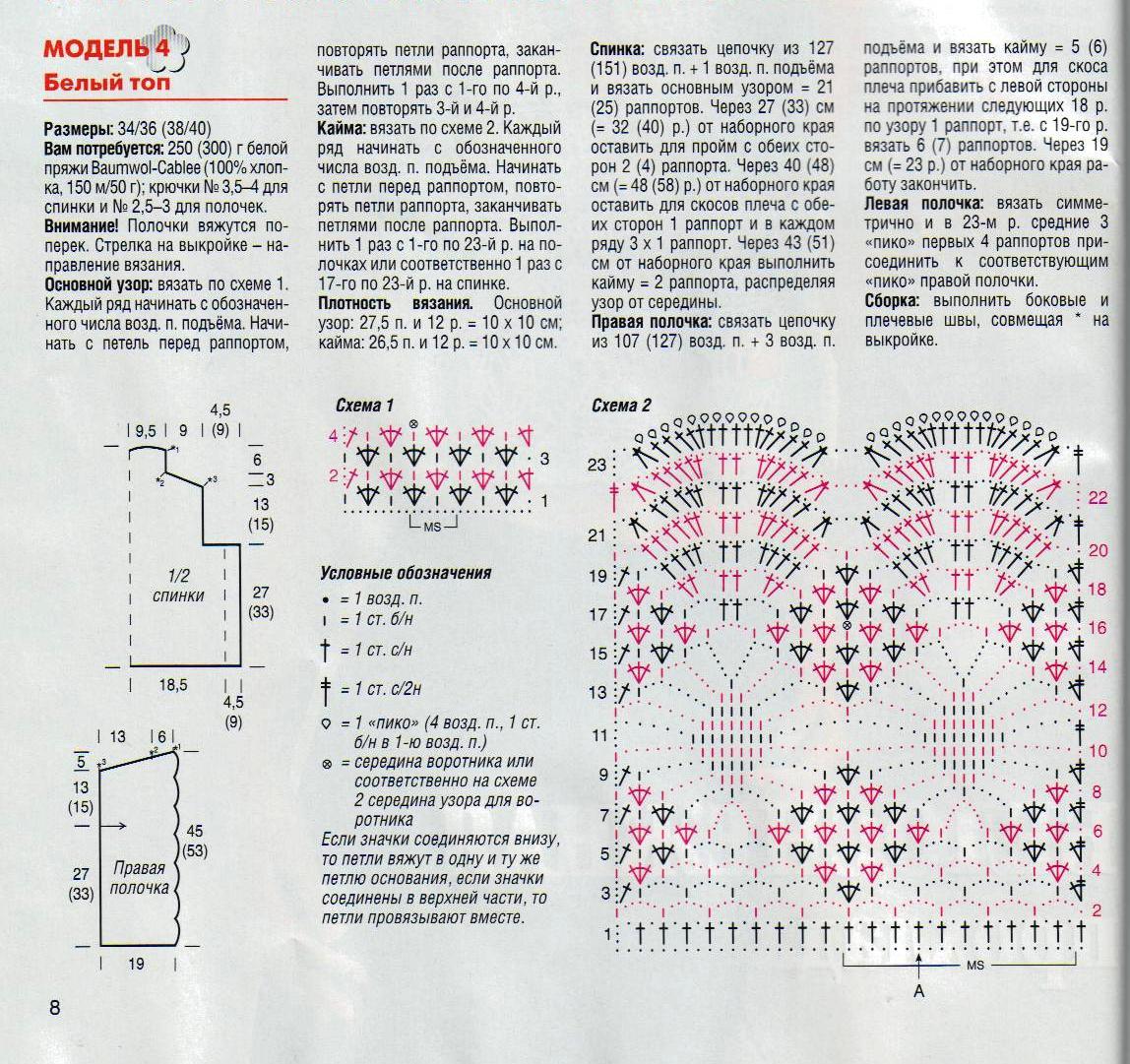 Узор паучок крючком схема