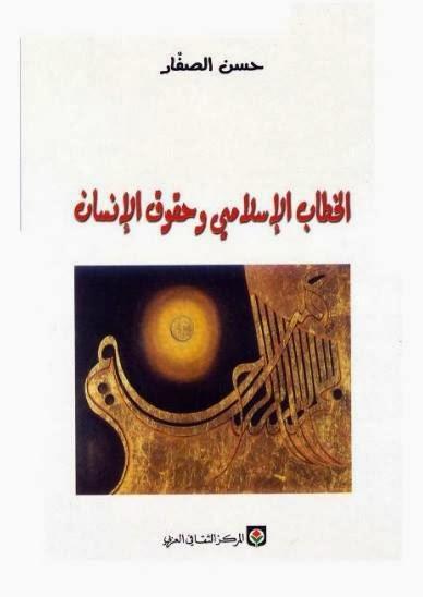الخطاب الاسلامي وحقوق الإنسان - حسن الصفار