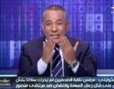 برنامج على مسئوليتى مع أحمد موسى  حلقة الأربعاء 28 يناير 2015