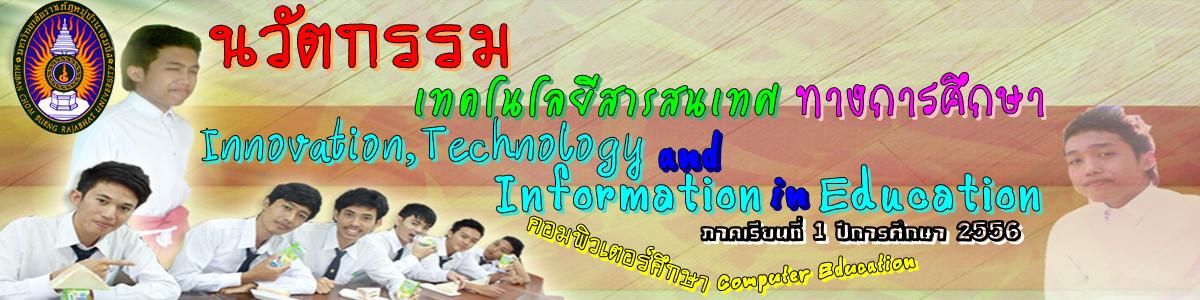 วิชา นวัตกรรมเทคโนโลยี