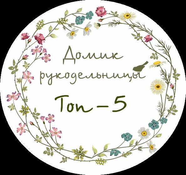 """Моя работа в ТОП-5 блога """"Домик рукодельницы"""""""