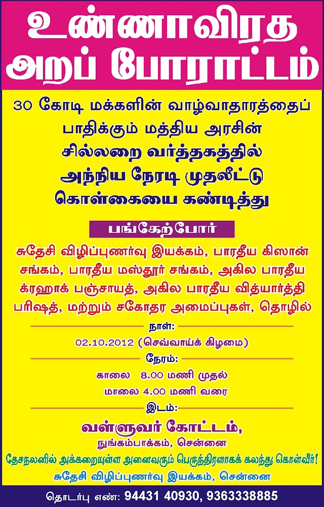 Joint Protest against FDI at Chennai