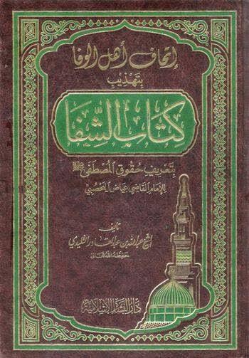 إتحاف أهل الوفا بتهذيب كتاب الشفا للقاضي عياض - المحدث عبد الله التليدي