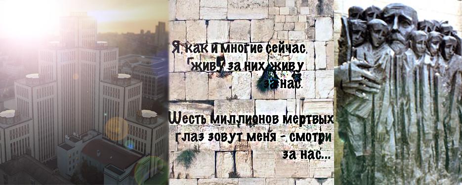 Холокост не только для евреев…
