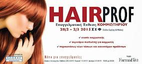 1η HAIRPROF έκθεση προϊόντων υπηρεσιών και εξοπλισμού κομμωτηρίου 28-2 έως και τις 2-3 2015 στο ΣΕΦ