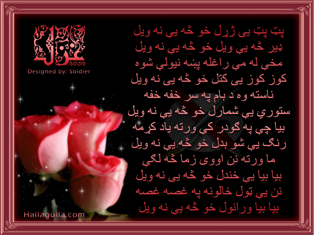Very Sad Pashto Poetry Ghazal Shayari in Picture Design