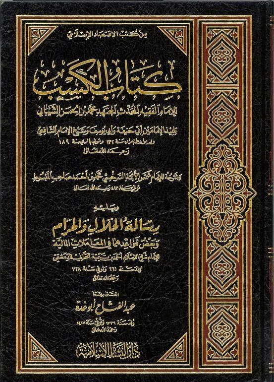 كتاب الكسب للإمام الشيباني ويليه رسالة الحلال والحرام لابن تيمية